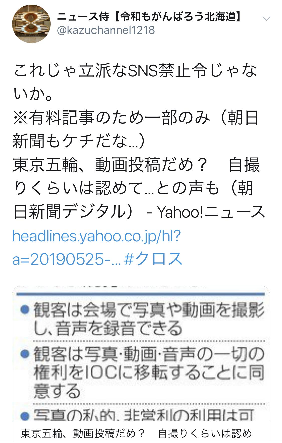 東京オリンピック2020自撮り動画のSNS投稿禁止の理由と規約とは?