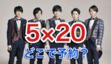 嵐ベストアルバム初回盤予約5月8日11時開始