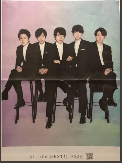 嵐ベストアルバム5×20 All the BEST!! 1999-2019