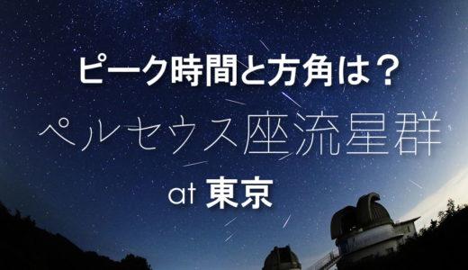 東京で真夏に見るペルセウス座流星群2019ピーク時間と方角は?