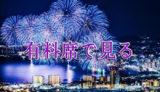 2019びわこ大花火大会を有料席でゆっくり見る