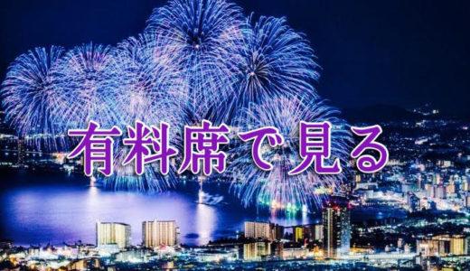 【最新版!有料席チケットの買い方】びわ湖大花火大会2019はいい場所で見る