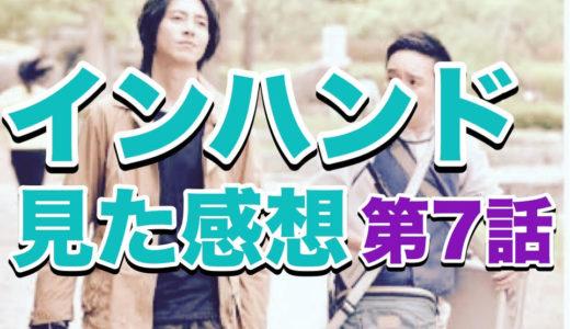 【インハンド5月24日】第7話の感想!牧野と紐倉との絆に涙が止まらない!