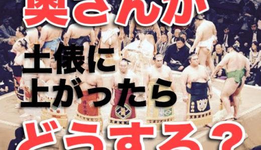トランプ大統領相撲観戦で嫁のメラニアも土俵に上がったら裁けるのか?