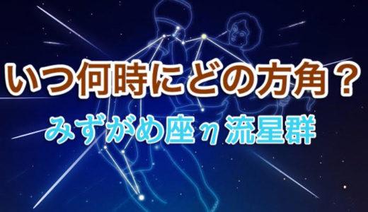 【東京】みずがめ座η(エータ)流星群2019年の極大は何時で方角は?