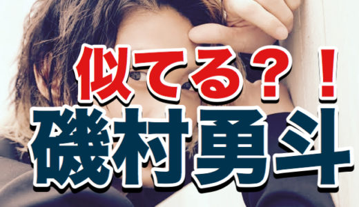 なぜか磯村勇斗には似てる俳優が沢山いる?!矢野聖人以外には誰?