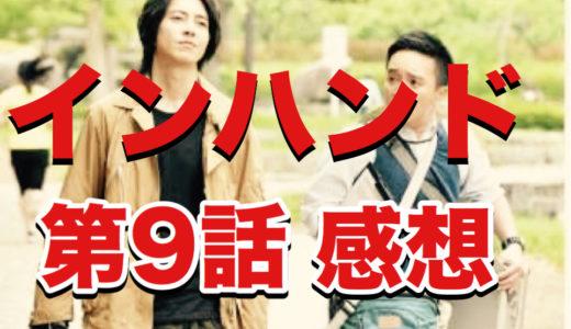 磯村勇斗登場でクライマックスへ!インハンド9話の感想をかいてみた