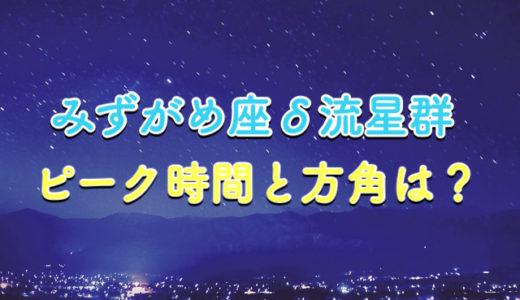 【東京】みずがめ座δ(デルタ)流星群2019ピーク時間と方角は?