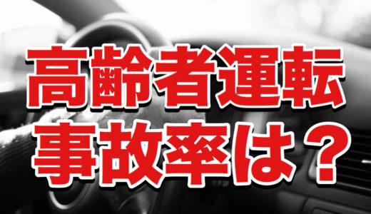 多発する高齢者運転(ドライバー)の事故率と件数は実際どれくらい起きてるの?