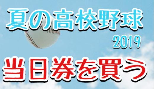【当日券】夏の高校野球2019甲子園チケット発売時間と購入場所は?