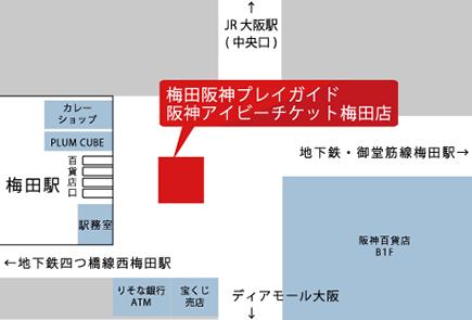 阪神プレイガイドでトムとジェリー展の前売りチケット購入