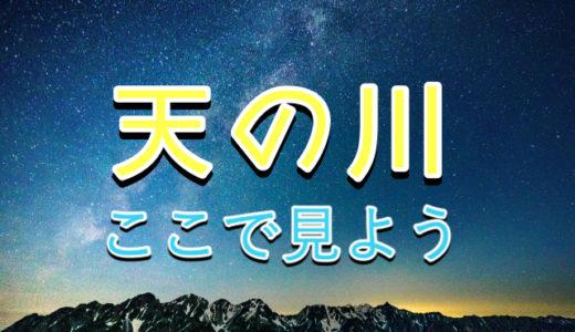 【2019最新】7月7日七夕に九州(宮崎県)で天の川が見える場所5選!