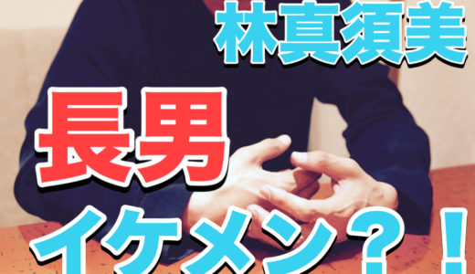 林真須美の息子(長男)が長身の渋谷系イケメンに?!ツィッターで話題に!