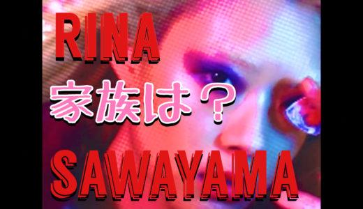 【画像あり】リナ・サワヤマ(rina sawayama)の家族父親、母親、兄弟は?