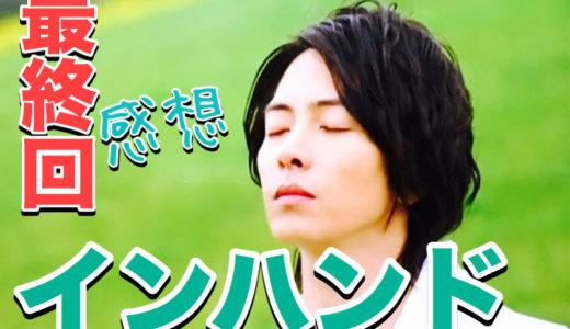 【最終回】インハンド11話の感想!山Pの代表作と言える最高ドラマ