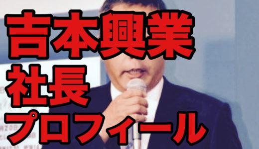 【笑いの総本山】吉本興業社長の岡本昭彦の経歴やプロフィールは?