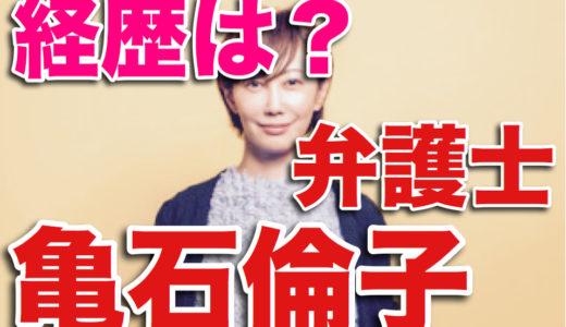 【かわいいと評判】亀石倫子(かめいしみちこ)弁護士の経歴とプロフィールは?