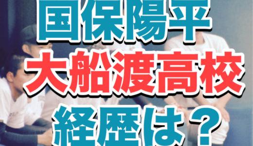 【実力派】大船渡高校野球部の国保陽平(こくぼようへい)監督の成績や経歴を公開!