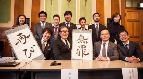 NOON風営法裁判の無罪確定の弁護団に亀石倫子も参加していた
