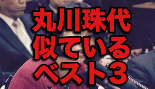 【元アナウンサー】丸川珠代が似ている芸能人が美人ぞろい?似ているベスト3