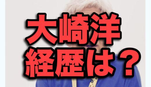 【37年間の絆】吉本興業の大崎会長とダウンタウン松本人志の関係とは?