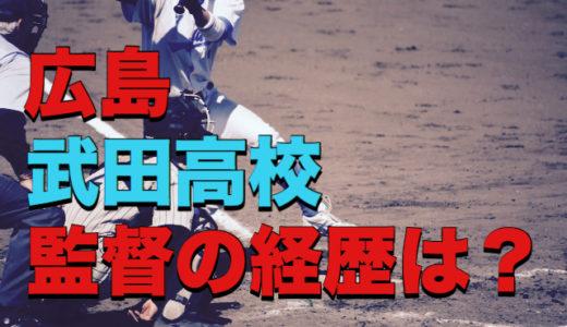【広島注目校】武田高校野球部の岡嵜雄介(おかざきゆうすけ)監督の経歴と育成方法は?