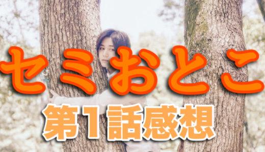 【第1話7月27日放送】金曜ドラマのセミオトコを見た感想ネタバレ