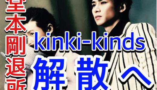 【kinki-kids解散危機】 堂本剛のジャニーズ事務所を出る発言で光一も退所か?