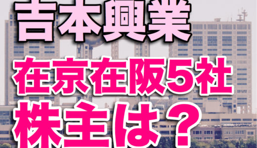 【大丈夫や】吉本興業の社長が言った在京5社と在阪5社のテレビ局株主構成比率とは?