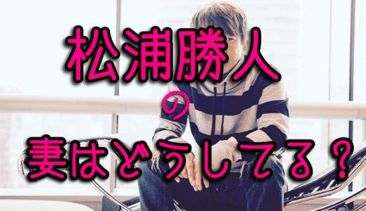 【松浦勝人】あゆの暴露本出版で妻の畑田亜希は今どうしているの?