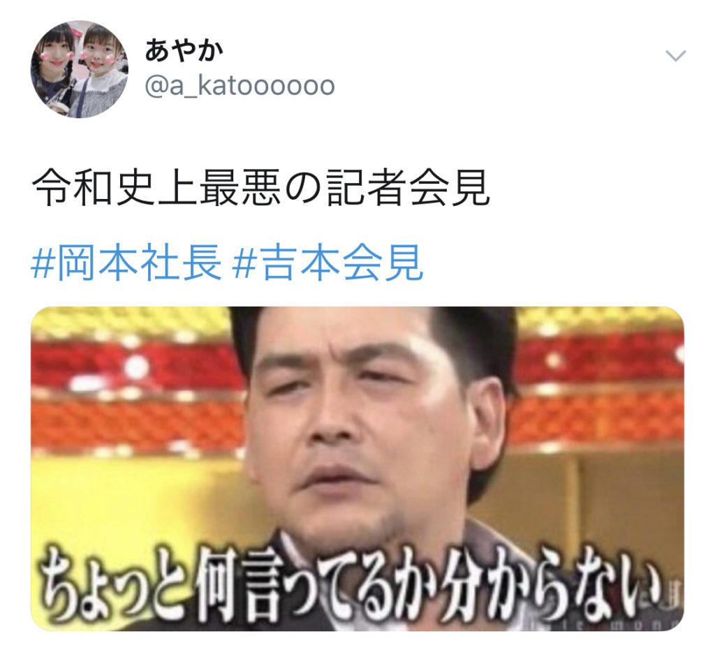 吉本興業の岡本社長の会見に総ツッコミ