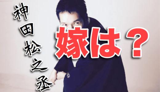 【画像あり】講談界のスター神田松之丞の食パン似の嫁(妻)はどんな人?