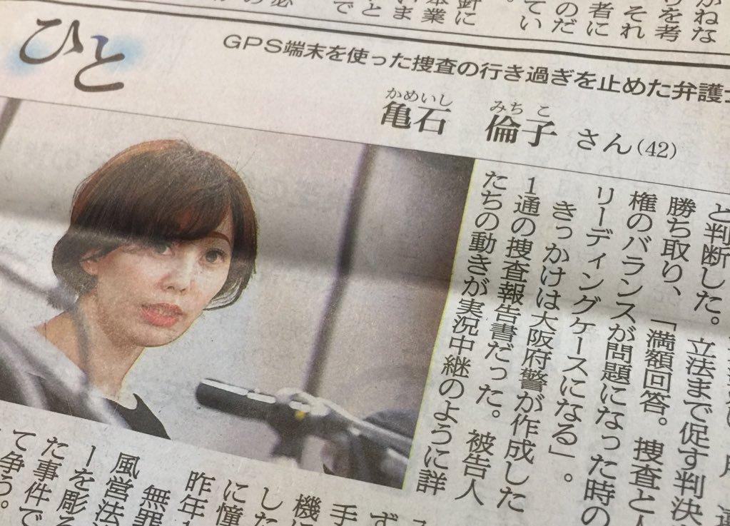 警察のGPS捜査の違法判決を最高裁で勝ち取った亀石倫子弁護士の新聞記事に美しすぎると呼称されている