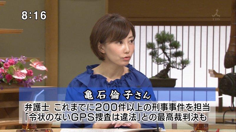 美人弁護士としてサンデーモーニングに出演する亀石倫子