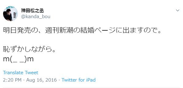 神田松之丞が結婚の報告をツィート