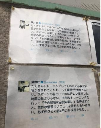 武田高校野球部谷岡楓太