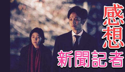 【感想ネタバレ考察】新聞記者の映画ラストシーンで松坂桃李は何と言った?