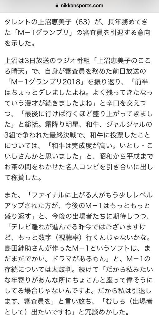 ABCテレビの社長が上沼恵美子の審査員を候補者として考えていると発言