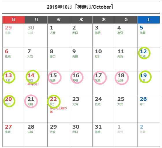 2019年令和元年の10月連休を最大にとれば11連休もゆめじゃない