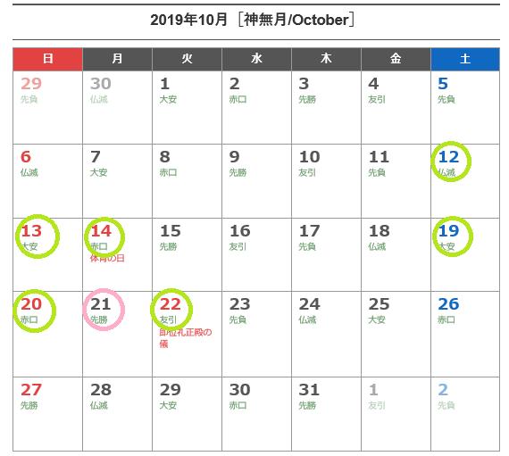 2019年令和元年の10月連休カレンダー