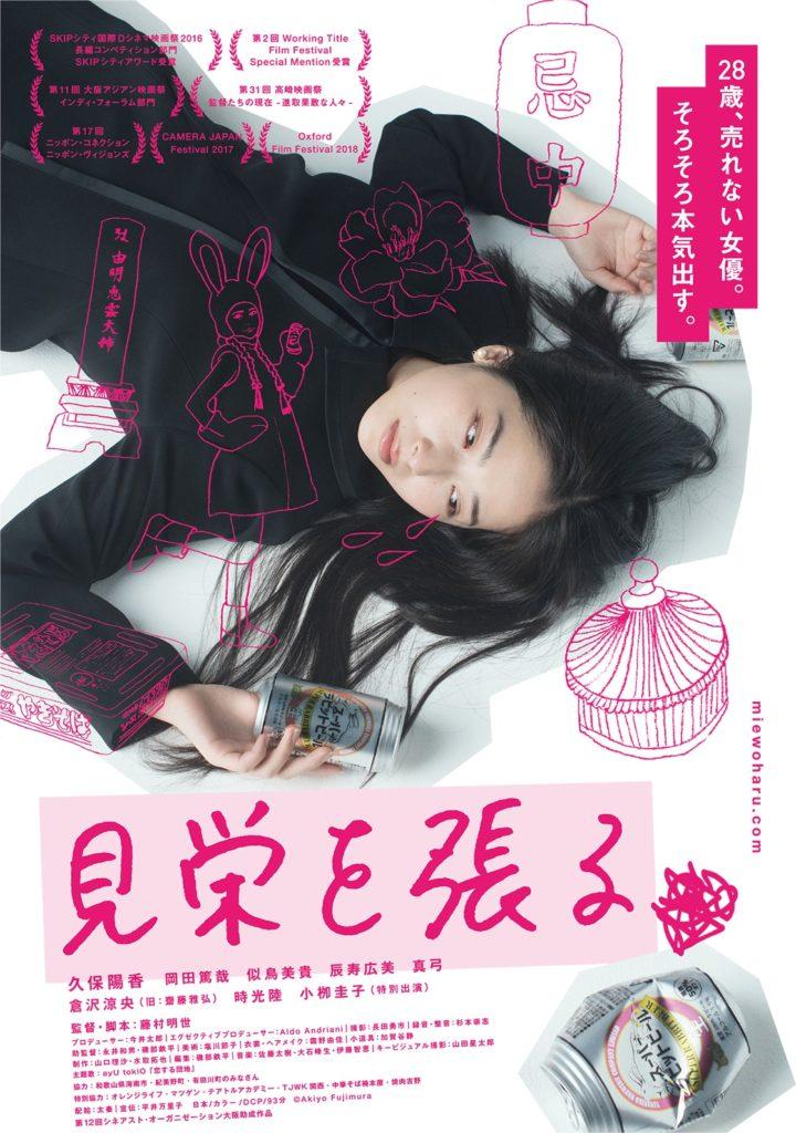 映画「見栄を張る」にヒモ役で出演していた齋藤雅弘
