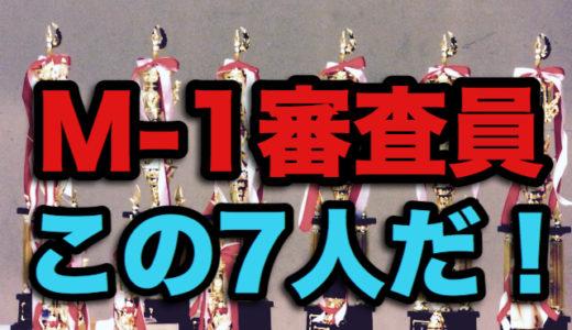 【選定基準はこれだ】2019のm-1審査員を関西人の私が予想!