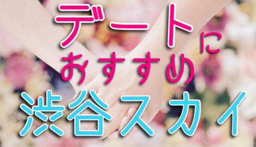 【デートにおすすめ】渋谷スカイ展望台の入場料とチケット予約方法は?