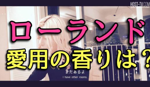 【ROLAND様の自宅公開】真似したい部屋の香り(ルームフレグランス)と傘のブランドは?