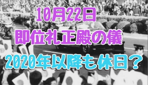 【10月22日】天皇即位の日の国民の祝日は2020年(令和2年)以降どうなるの?