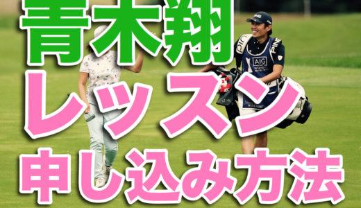 【ゴルフ】渋野日向子のコーチ青木翔にレッスンを受ける方法は?