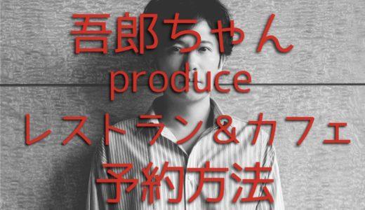 【予約方法】稲垣吾郎プロデュースのビストロジョー&ジョー カフェ(銀座)を堪能しよう!