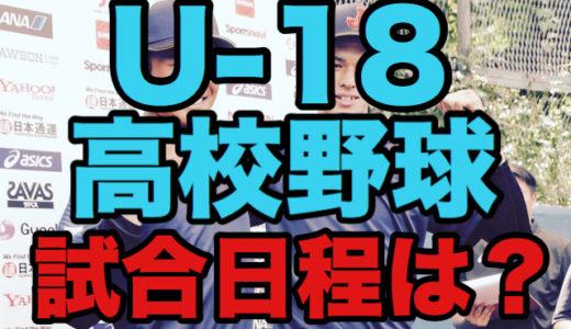 【日本代表2019日程】U-18高校野球ワールドカップ対戦スケジュールは?