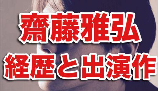 【欽ちゃん劇団】イケメン俳優の齋藤(倉沢涼央)雅弘の経歴や出演作品は?