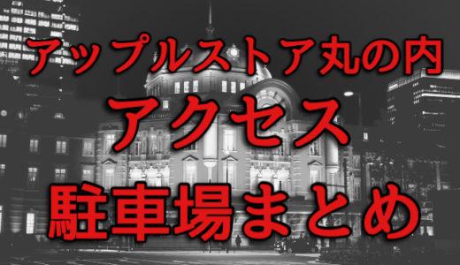 【東京駅】アップルストア丸の内への最短アクセスと周辺駐車場まとめ